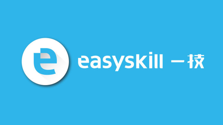 新的easyskill,新的一技,新的未来!