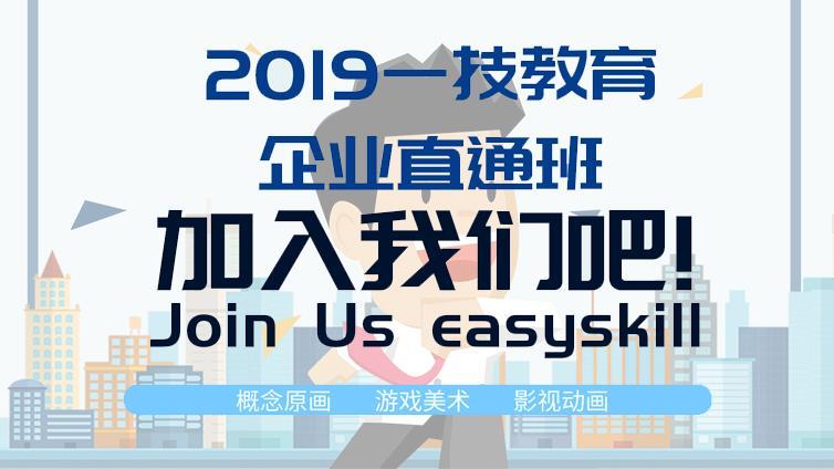 2019一技教育企业直通班招生简章-南京站