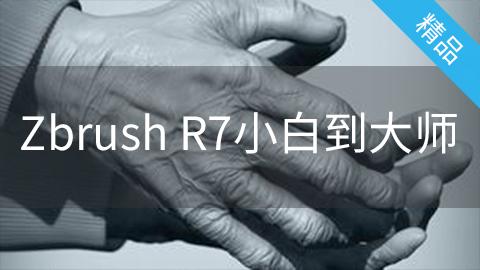 Zbrush R7
