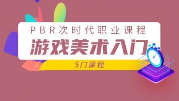 PBR次时代游戏美术职业入门课程