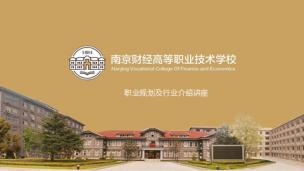 2020年9月7日  南京财经高等职业技术学校 行业介绍及职业规划宣讲